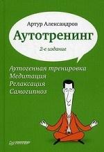 Аутотренинг. 2-е изд.-
