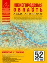 Атлас автодорог Нижегородской области