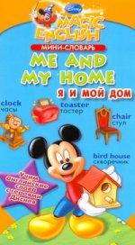 Мини-словарь. Me and my home. Я и мой дом