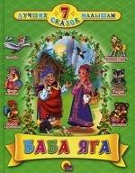 Виктория Гетцель. 7 лучших сказок малышам. Баба Яга 150x192