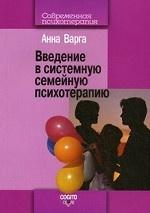 Введение в системную семейную психотерапию.2-е изд