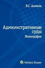 Административные суды