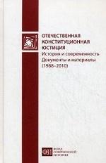 Отечественная конституционная юстиция: история и современность. Документы и материалы (1988 – 2010)