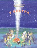 У костра! Учебник русского языка как родного для детей, живущих вне России (книга + CD)