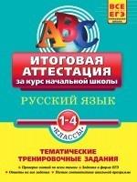 Русский язык. 1-4 класс. . Итоговая аттестация за курс начальной школы. Тестовые тренировочные задания