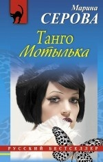 Танго Мотылька