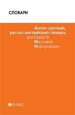 Англо-русский, русско-английский словарь для СМИ