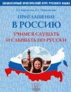 Приглашение в Россию I. Учимся слушать и слышать по-русски (+CD)