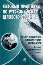 Тестовый практикум по русскому языку делового общения. Бизнес. Коммерция. Внешнеторговая деятельность. Базовый сертификационный уровень (+CD)