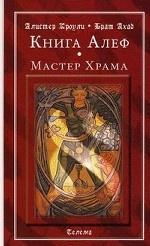 Книга Алеф. Мастер Храма