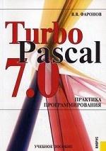 Turbo Pascal 7.0.Практика программирования.Уч.пос