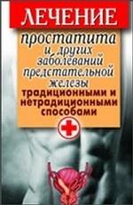 Лечение простатита и других заболеваний предстательной железы традиционными и нетрадиционными способами