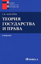 Теория государства и права: Учеб. пособие для ССУЗов