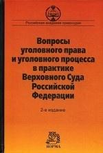 Вопросы уголовного права и уголовного процесса в практике Верховного Суда Российской Федерации