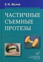 Частичные съемные протезы (теория, клиника и лабораторная техника) ,изд. 2-е доп и перераб