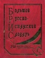 Большой русско-испанский словарь. 250000 слов и словосочетаний