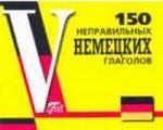 150 неправильных немецких глаголов
