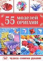 55 моделей оригами