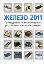 Железо 2011. Путеводитель по компьютерным устройствам и комплектующим