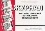 Журнал регистрации инструктажей по пож.безопас