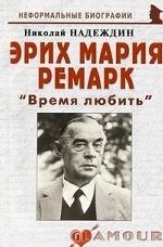 Скачать Эрих Мария Ремарк  Время любить бесплатно Надеждин Яковлевич