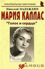 Скачать Мария Каллас  Голос и сердце бесплатно Надеждин Яковлевич