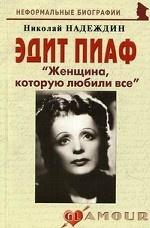 Скачать Эдит Пиаф  Женщина, которую любили все бесплатно Надеждин Яковлевич
