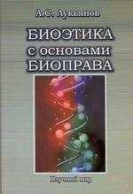 Биоэтика с основами биоправа