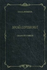 Мой Пушкин. Сборник стихов