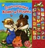 Приключения Хомы и Суслика. Книжка-игрушка