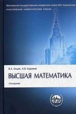 Высшая математика. Учебник. Гриф МО РФ