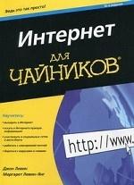 Интернет для чайников, 12-е издание