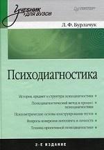 Психодиагностика: Учебник для вузов. 2-е изд