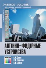 Антенно-фидерные устройства: Учебное пособие для вузов