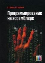 Программирование на ассемблере. Учебное пособие для вузов