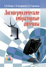 Логопериодические вибраторные антенны. Учебное пособие для вузов. 2-е изд., доп., CD