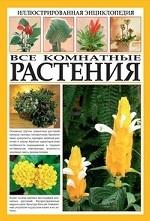 Все комнатные растения