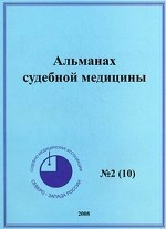 Альманах судебной медицины. Выпуск №2(10)