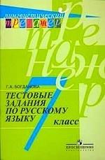 Тестовые задания по русскому языку. 7класс