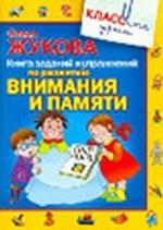 30 занятий по рус.яз. для предуп. дисграфии 3-4кл