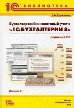 Бухгалтерский и налоговый учет. Ред. 2.0, 4 изд