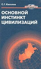 Основной инстинкт цивилизаций и геополитические вызовы России