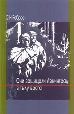 Они защищали Ленинград в тылу врага