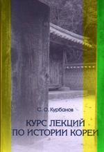 Курс лекций по истории Кореи: с древности до конца ХХ в