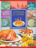 Обрядовая кулинария