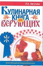 Кулинарная книга для верующих