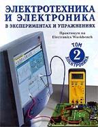Электроника и электротехника. В 2х томах. Том 2. Электроника