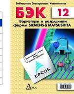 БЭК. Выпуск 12. Варисторы и разодники фирмы Siemens & Matsushita