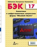 """БЭК. Выпуск 17. Аналоговые и цифро-аналоговые микросхемы фирмы """"Mitsubishi Electric"""""""