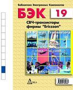 """БЭК. Выпуск 19. СВЧ-транзисторы фирмы """"Ericsson"""""""